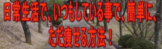 森田耕成の最終ダイエット!ただ痩せる方法!1.jpg